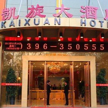 Kaixuanhotel
