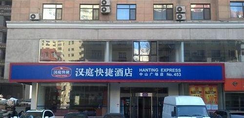 Hanting Express Dalian Zhongshan Square