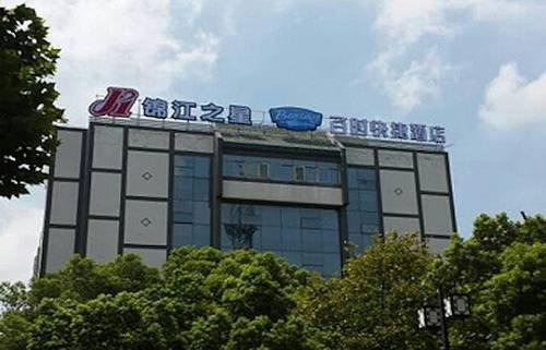 Jinjiang Inn Suzhou Guanqian Street