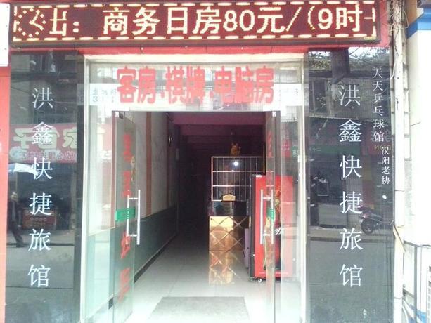 Hongxin Express Hotel-wuhan