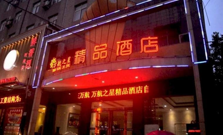 Wan Hang Zhi Xing Boytique Hotel