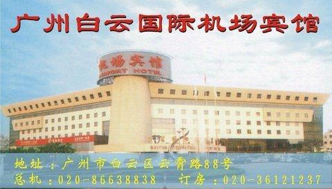 Baiyun International Airport Hotel Guangzhou