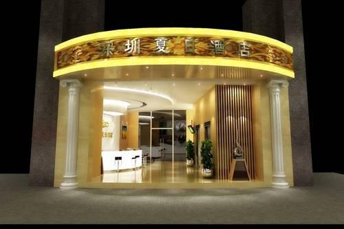 Summer Inn Shenzhen