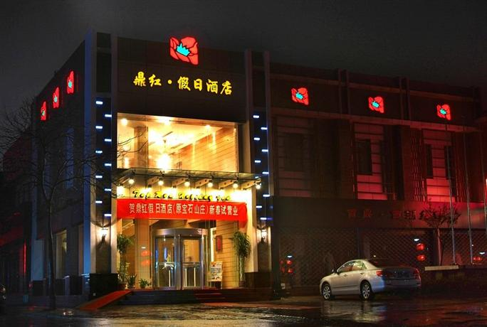 Dinghong Holiday Hotel