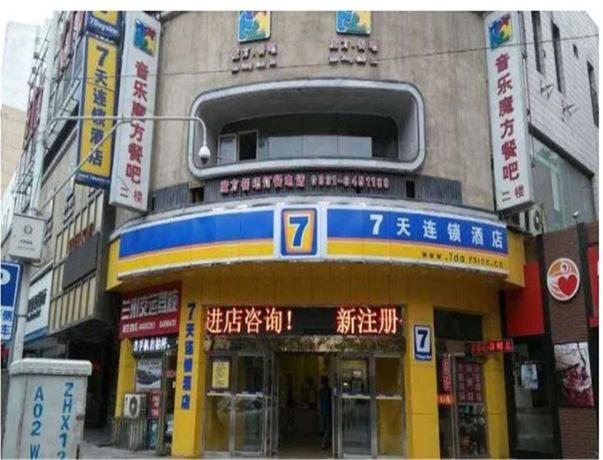 7days Inn Lanzhou Yongchang Road