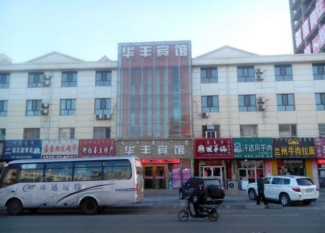 Wuhai Huafeng Hotel