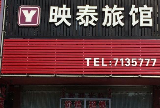 Donggang Yingtai Inn
