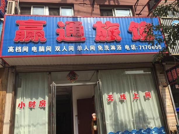 Yingtong Guesthouse