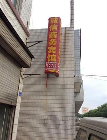Chengxin Hotel Dezhou