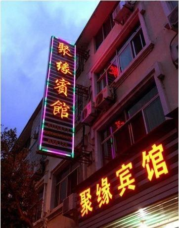 Yunhe Juyuan Inn