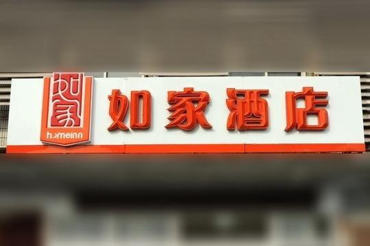 Home Inn Wuhan Hanyang Avenue Hanyang Railway Station Metro Station