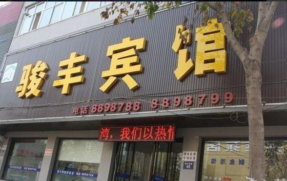 Junfeng Inn