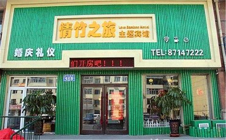 Harbin Qingzhu Inn