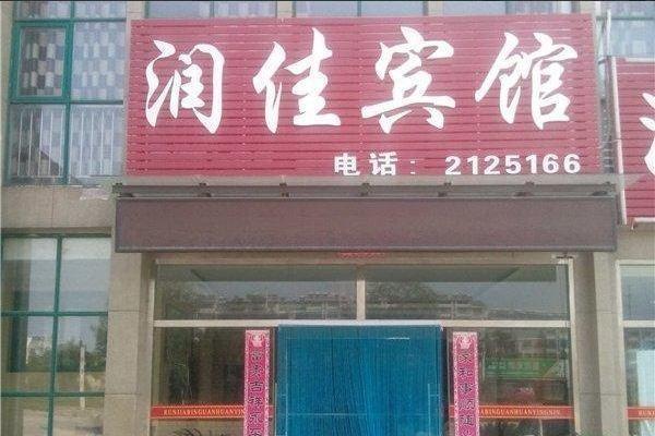 Dezhou Yucheng Runjia Inn