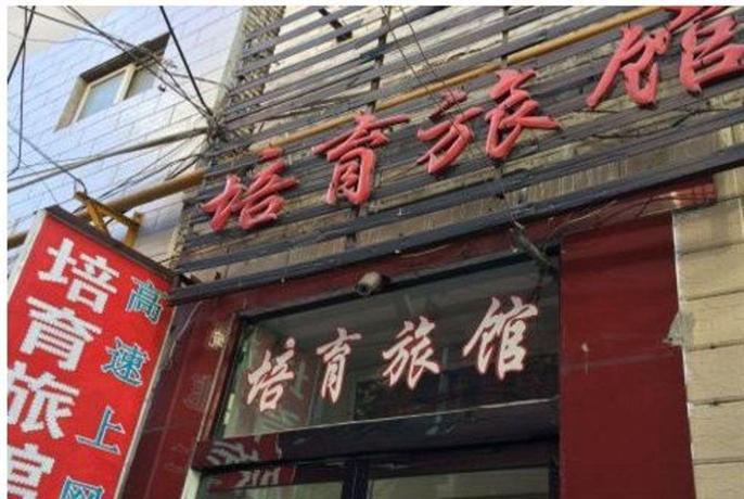 Peiyu Inn