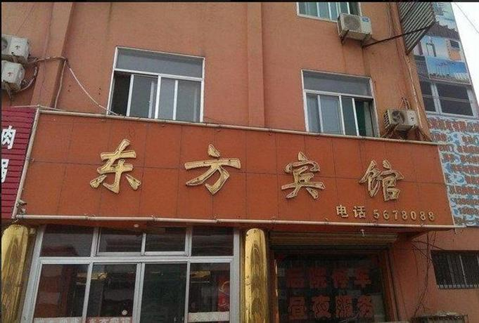 Oriental Inn Dezhou