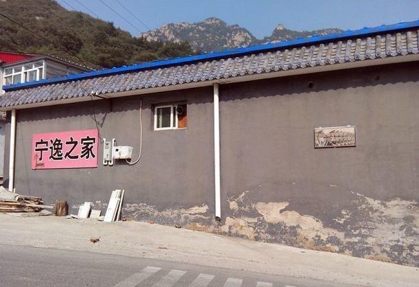 Beijing Shenyutang Ningyi Family Farmstay