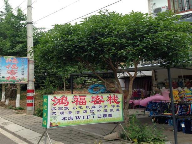 Hongfu Inn Mianyang