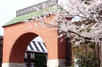 Kurashiki Ivy Square Hotel
