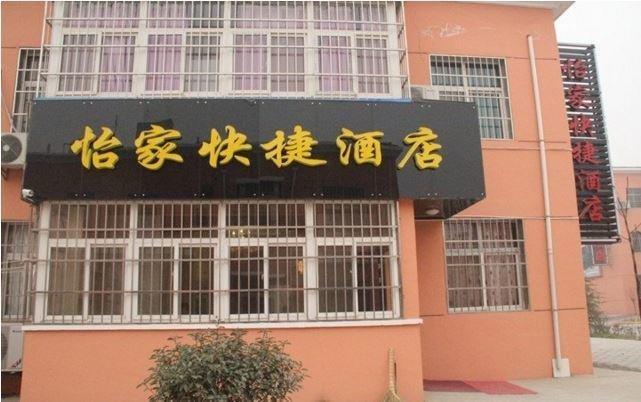 Yijia Express Inn Xianyang