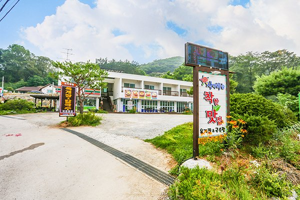 Ganghwa Sagak Ski Pension
