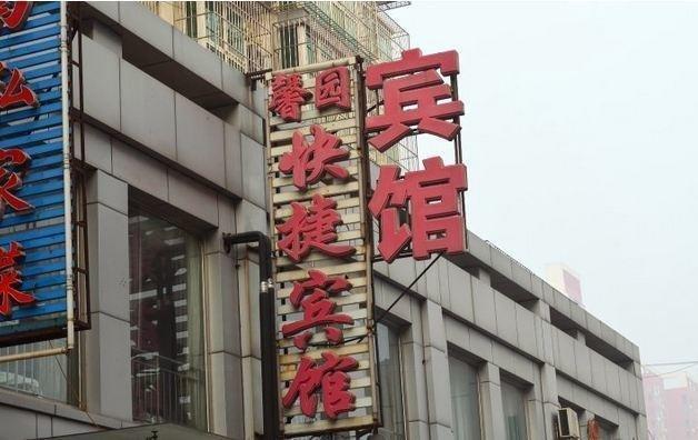 Xinyuan Express Inn