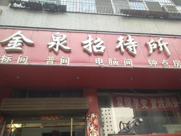 Jinquan Inn Taiyuan