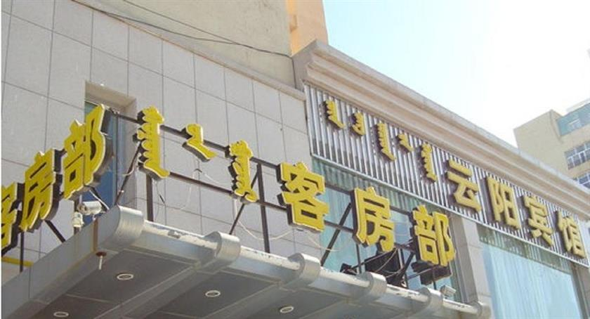 Yunyang Hotel
