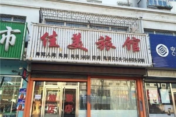 Shinshu Kenkoland