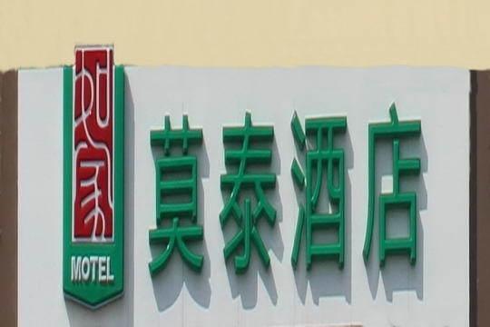 Motel Zhangqiu Huiquan Road