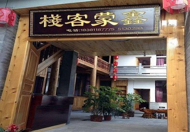 Xinmeng Guest House