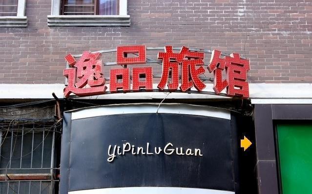 Yipin Inn