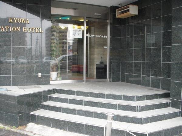 Kyowa Station Hotel