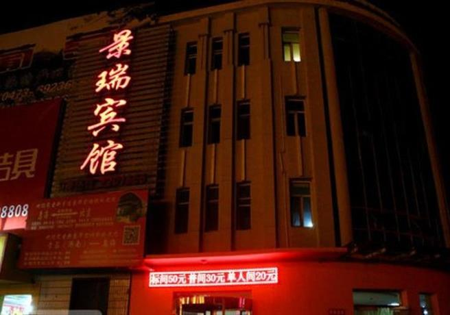 Wuhai Jingrui Hotel