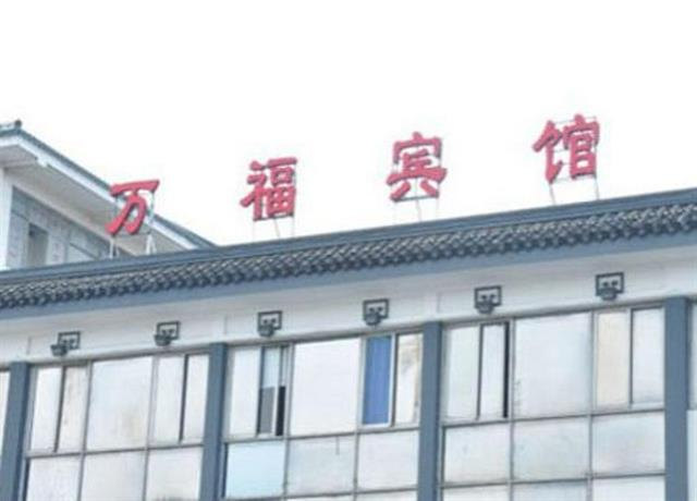 Suzhou Wanfu Hotel