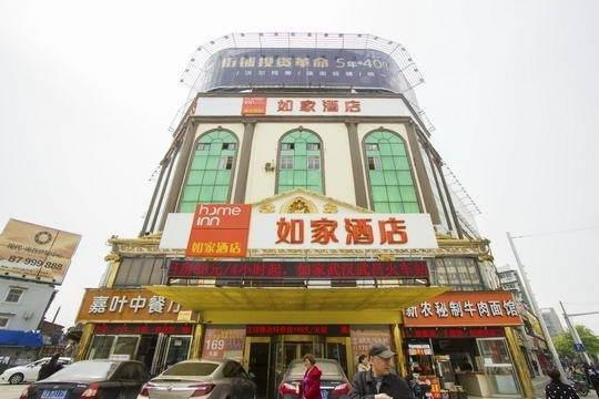Home Inn Wuchang Railway Station of Wuhan