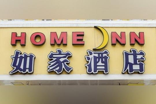 Wuhan Home Inn - Shouyi Square Ziyang Raod