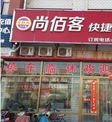 Gucheng Shangbaike Inn