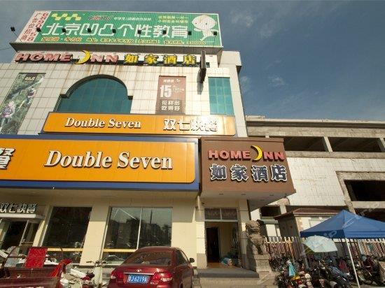 Home Inn Zaozhuang Qingtan Road Jipin Street