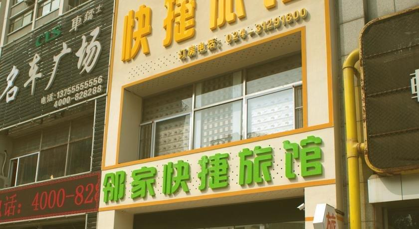 Shenyang Linjia Express Hotel