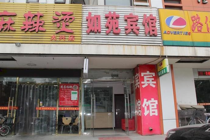 Beijing Ruyuan Hotel Longhe Street