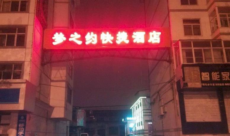 Changzhi Mengzhiyue Express Hotel