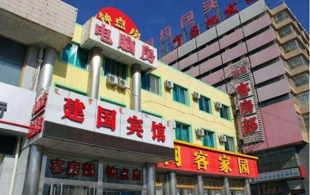 Baotou Jianguo Inn