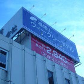 Fukuchiyama Weekly Hotel