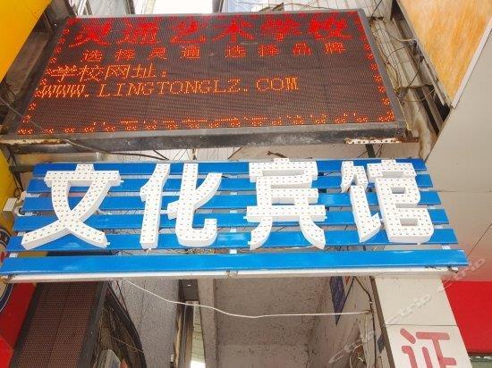 Yibin Culture Business Hotel