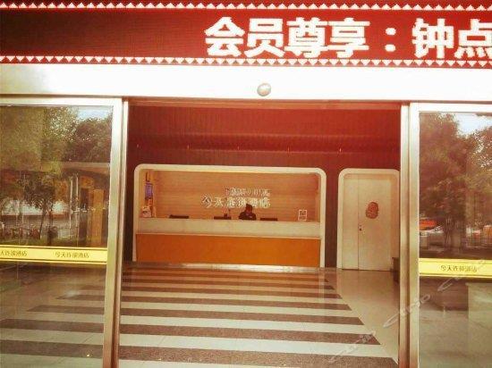 Today Inn Zhuzhou Jianshe Road