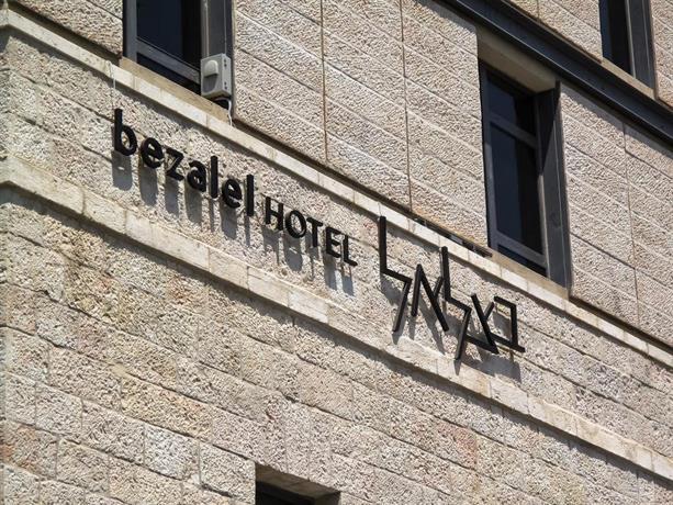 מלון בצלאל- מלון בוטיק מרשת אטלס