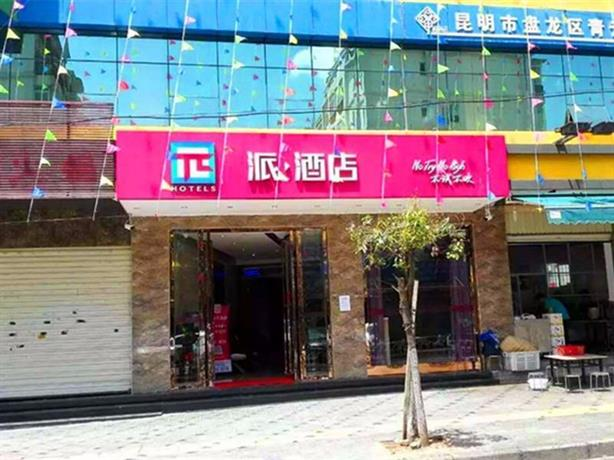 Pai Hotel Kunming Forestry University