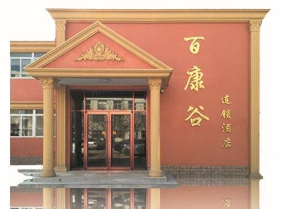 Baikanggu Chain Hotel