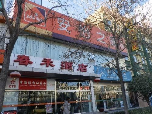 365 Inn Beijing West Heping Street